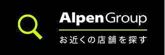 Alpen Group お近くの店舗を探す