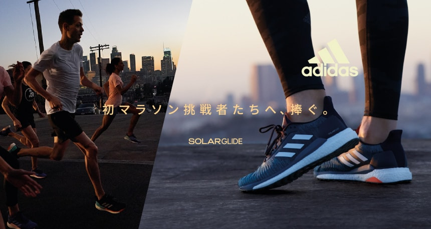 https://www.alpen-group.jp/cp/running/wp/wp-content/uploads/2018/05/alp_860-458_SOLAR.jpg