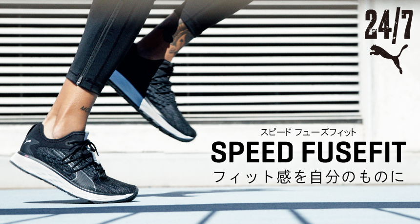 https://www.alpen-group.jp/cp/running/wp/wp-content/uploads/2018/08/PUMA16.jpg