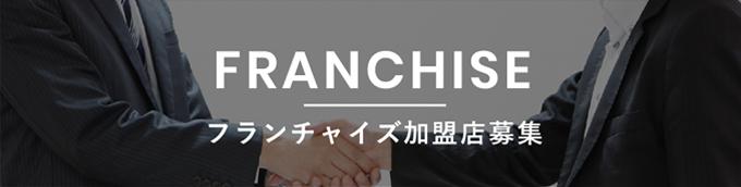 FRANCHISE フランチャイズ加盟店