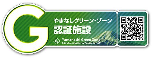 やまなしグリーン・ゾーン認証