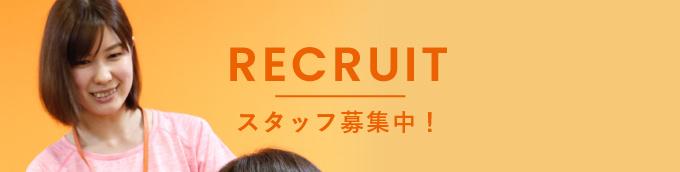 RECRUIT スタッフ募集中!