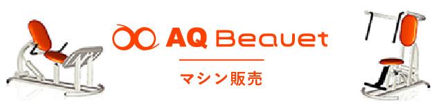 AQ Beauet マシン販売