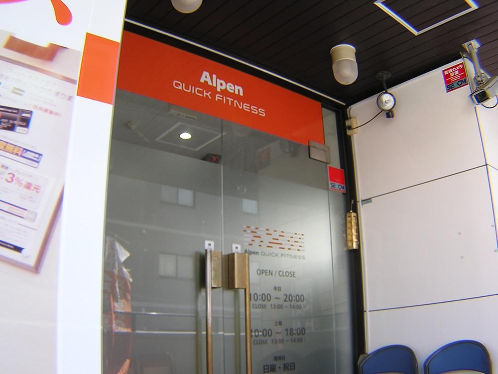 アルペンクイックフィットネス 青梅店の画像