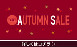 EARLY AUTUMN SALE スタート!